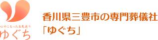 香川県三豊市の専門葬儀社「ゆぐち」